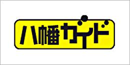 八幡ガイド