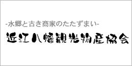 (一社)近江八幡観光物産協会