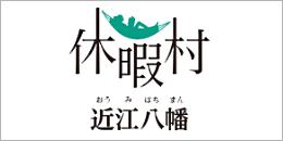 近江八幡休暇村
