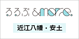 近江八幡・安土の記事・旅行ガイド・観光イベント情報|るるぶ&more.