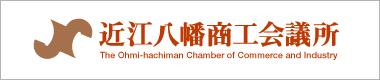 近江八幡商工会議所